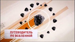 Путеводитель по Вселенной. Астероиды / Ведущий - Владимир Сурдин