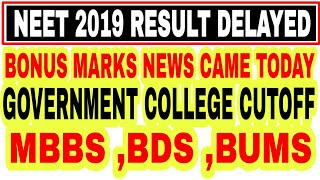 NEET 2019 AIQ CUTOFF, NEET 2019 EXPECTED CUT OFF,neet 2019 exam,neet 2019 cutoff,bds cutoff,bams