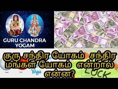 சந்திர மங்கள யோகம் குரு சந்திர யோகம்|Guru Chandra Yogam Chandra Mangala Yogam