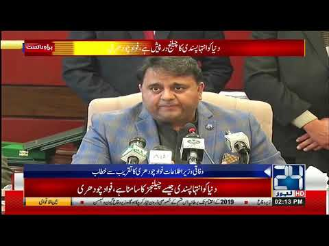 Fawad Chaudhry Full Press Conference on Prince Salman Visit