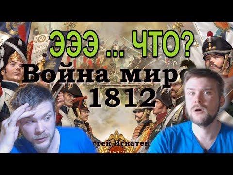 """Анализ """"Война миров 1812."""" Полное опровержение Сергея Игнатенко"""