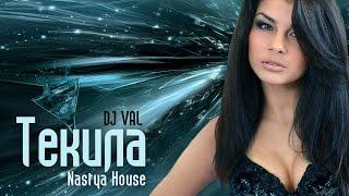 Nastya House - Текила