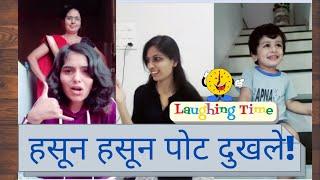 Marathi Comedy Tiktok  Funny Tiktok  मरठ टकटक  Laughing Time Ep 009