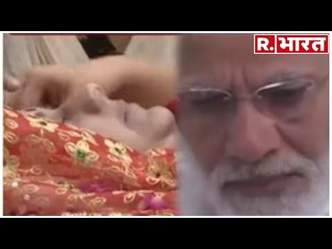 नहीं रहीं सुषमा: अंतिम दर्शन करते हुए भावुक हुए पीएम मोदी, छलके आंसू