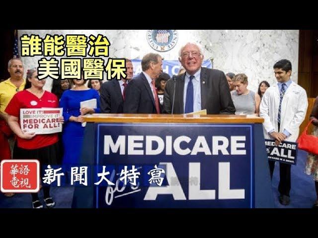 誰能醫治美國醫保?全民醫保是美國良藥嗎?