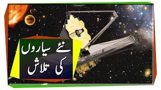 James Webb Telescope: Search of New Planets