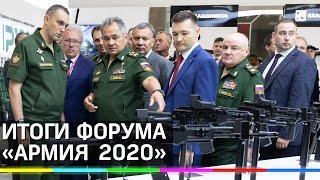 Итоги Форума «Армия 2020»