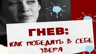 Как ЭКСТРЕННО погасить ОБИДУ? Советы пастырей - Валерий Духанин