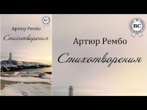 Артюр Рембо. Стихотворения. Аудиокнига. Характерные и незабываемые стихотворения Артюра Рембо!