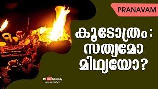 കൂടോത്രം : സത്യമോ മിഥ്യയോ ? | Subhash Tantri | Pranavam