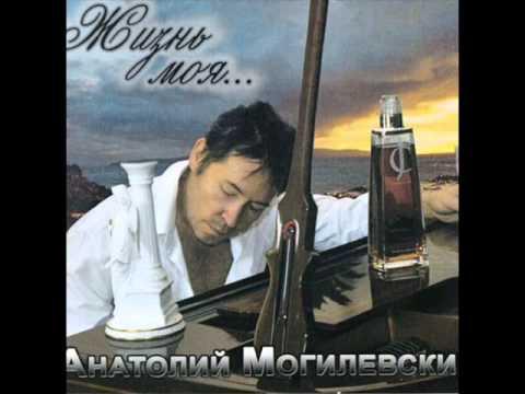 18. Случайная любовь - Анатолий Могилевский