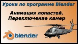 Уроки по Blender. Анимация лопастей и переключение камер