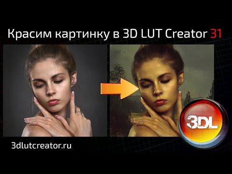 Красим картинку в 3D LUT Creator, выпуск 31