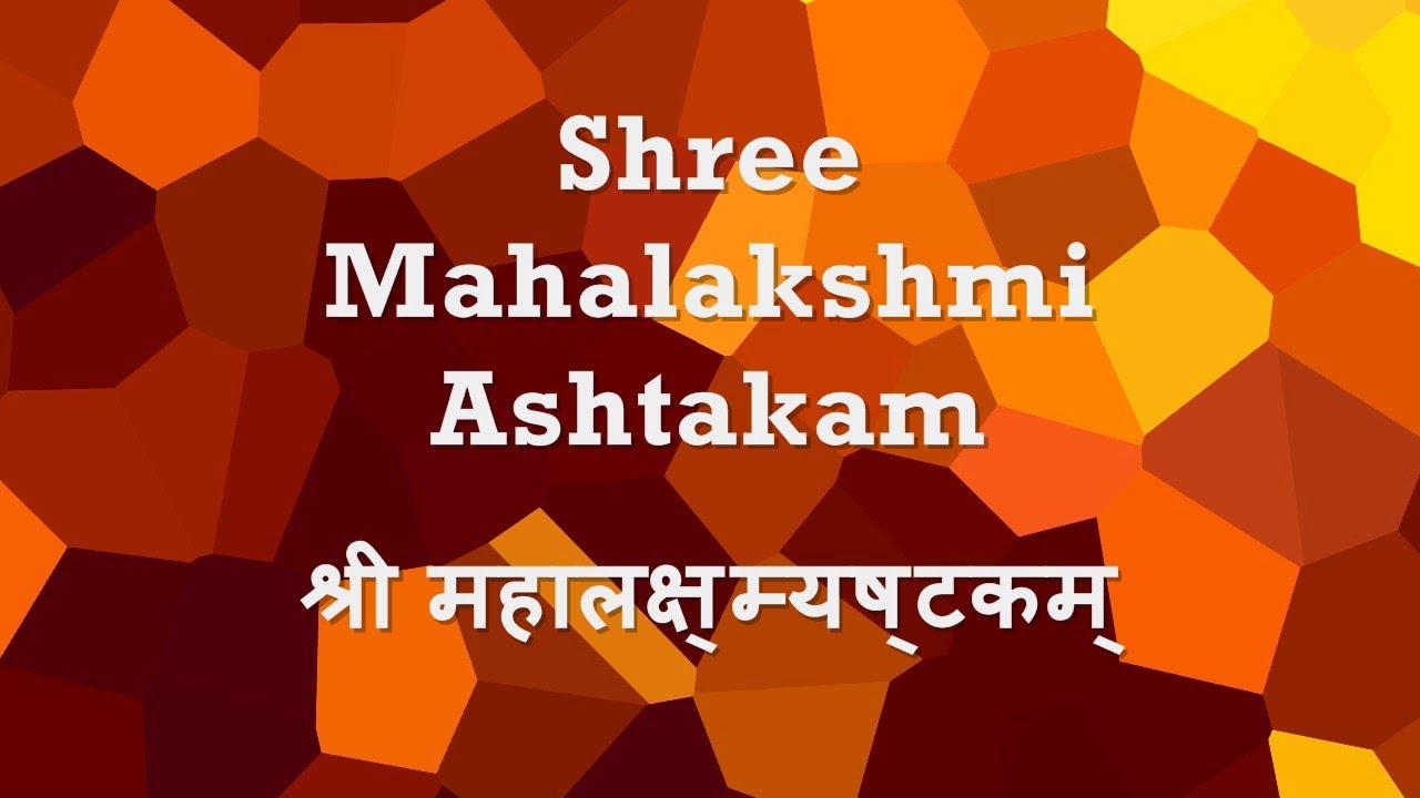 Mahalakshmi Ashtakam (Namastestu Mahamaye  ) - with English lyrics