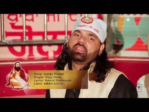 JAATAN PAATAN || VIJAY HANS || Guru Ravidas Ji Shabad 2016