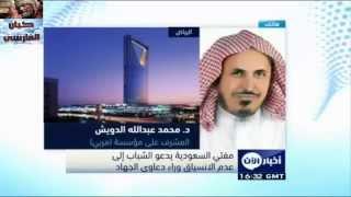 الشيخ عبد العزيز بن عبد الله آل الشيخ مفتي السعودية يحرم الانتماء لداعش