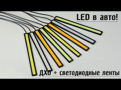 Светодиодные дневные ходовые огни и светодиодная лента 5050 в авто. Aliexpress