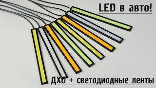 Светодиодные дневные ходовые огни и светодиодная лента 5050 в авто. Aliexpress(В этом видео Вы увидите распаковку посылки из Китая, с сайта aliexpress.com, внутри которой будут пара светодиодны..., 2016-05-30T17:18:26.000Z)