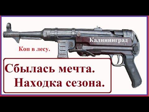 Коп в лесу.Калининград.Находка сезона.