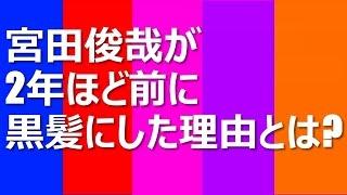 宮田俊哉はドラマ(2016年)出演のため2年ほど前に黒髪にしていたことを...