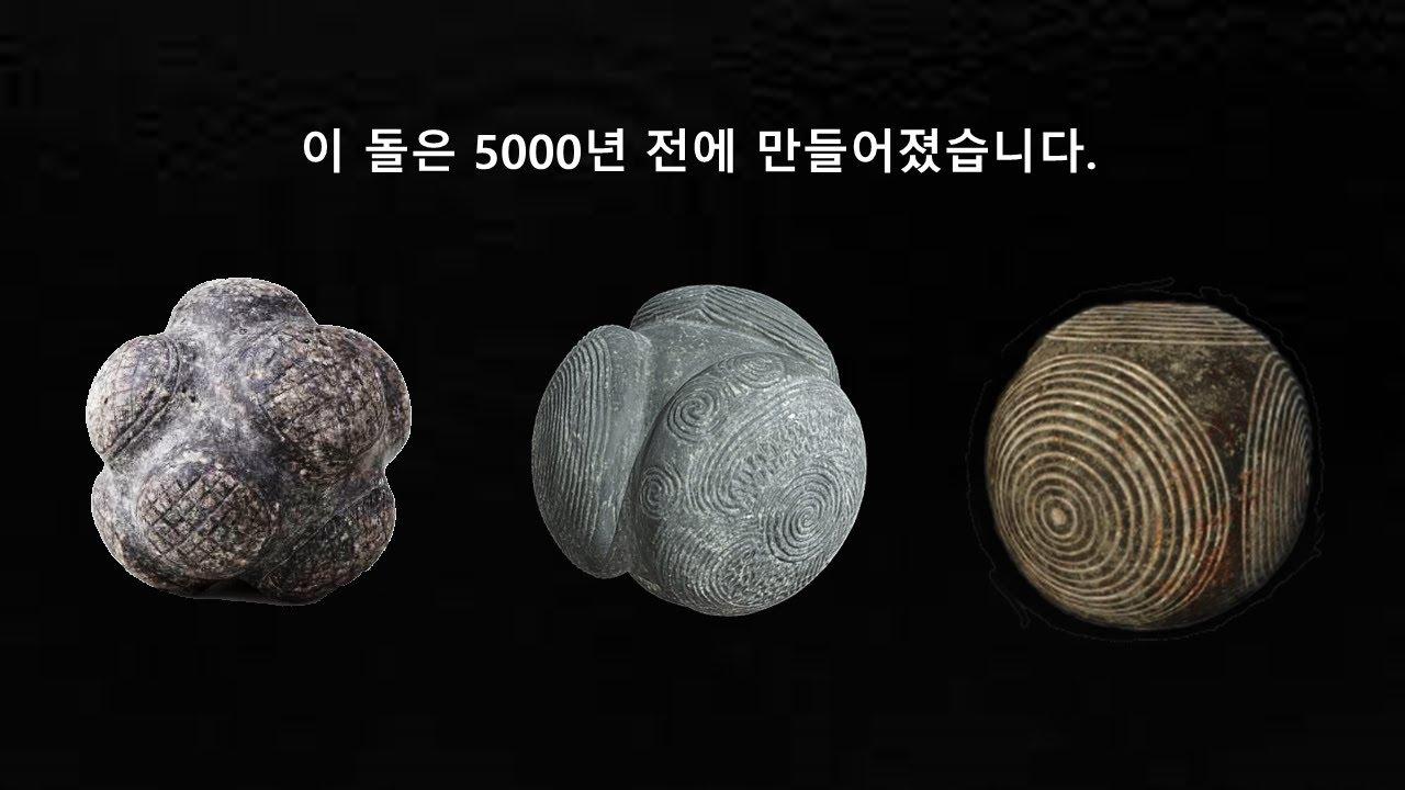 이상한 모양을 하고 있는 고대의 돌들이 계속 발견되고 있습니다.