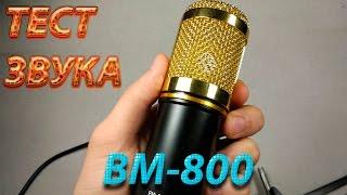 МІКРОФОН BM-800 ТЕСТ ЗВУКУ