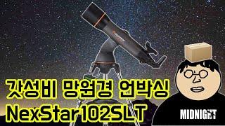 가성비 최고 망원경을 언박싱 했습니다! Celestro…
