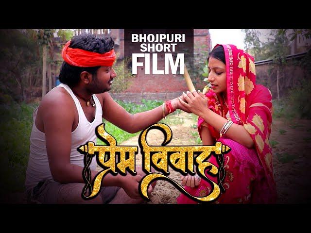 प्रेम विवाह (भोजपुरी लघु फिल्म) - Prem Vivah - 100% आँखो मे आँसु ला देगा ये फिल्म - Bhojpuri 2020