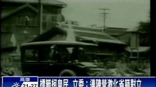 皇民化運動 日要台灣人廢漢姓改日名-民視新聞
