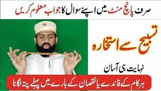 Tasbih Wala Istikhara/Har Hajat K Liye/Shadi,Marriage job karobar k liye istikhara