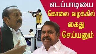 Sterlite protest vaiko on ground reality at thoothukudi tamil news live tamil news redpix