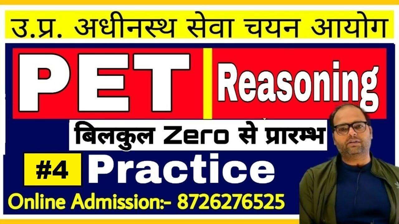 PET Reasoning 2021/PET Reasoning  प्रैक्टिस सेट 04/PET Reasoning Classes/Pet Reasoning Preparation
