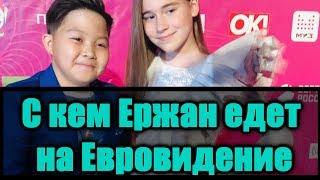 С кем Ержан Максим едет на Детское Евровидение.➤  Последние новости СЕГОДНЯ. Казахстан поет !