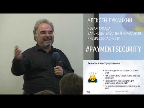 Новая триада законодательства финансовой кибербезопасности. Алексей Лукацкий