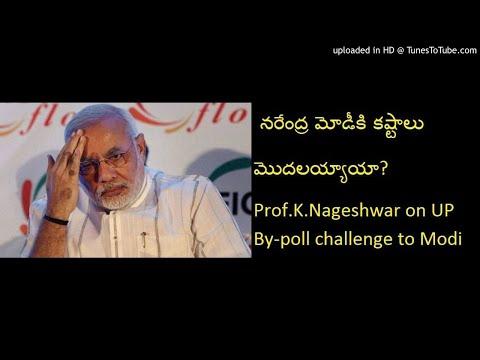నరేంద్ర మోడీకి కష్టాలు మొదలయ్యాయా? Prof.K.Nageshwar on UP By-poll challenge to Modi