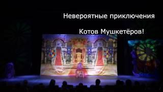 """""""НЕВЕРОЯТНЫЕ ПРИКЛЮЧЕНИЯ КОТОВ-МУШКЕТЕРОВ"""""""