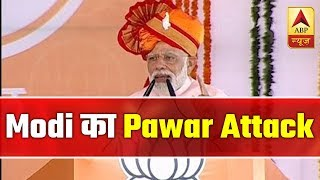 PM Modi Prods Pawar Again To Attack Congress | ABP News