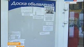 В Губкинском борются с расклейщиками частных объявлений(, 2014-11-06T06:01:17.000Z)