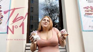 Смотреть клип Ваня Чебанов - Ты №1