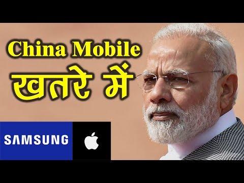मोदी सरकार ने China Mobile Company को भेजा नोटिस पूरी सच्चाई जानें