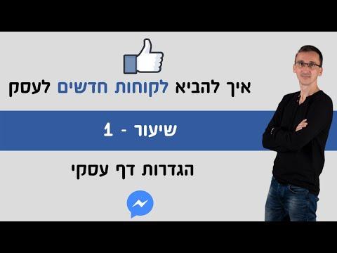 שיווק בפייסבוק   איך לפתוח עמוד עסקי מקצועי