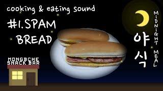 야식 #1.스팸빵 (cooking & eating sound)