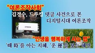 실시간방송 Live Talk: 여론조작사회-김경수 드루…