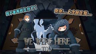 [LIVE] 【We Were Here Too】第二次的合作解謎!這是我們默契的印記? Ft. 濛濛 〖奈奈生放送〗#32