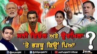 Why Squabble in Politics over Sunny Deol & Urmila ? ||To The Point ||  KP Singh || Jus Punjabi