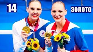 Олимпиада 2020 Обзор общего медального зачета по итогам 12 дней Россия 14 золото