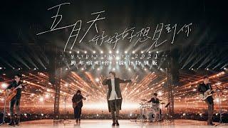 Download 五月天 [ 好好好想見到你 ] Mayday fly to 2021 跨年演唱會|線上特別版