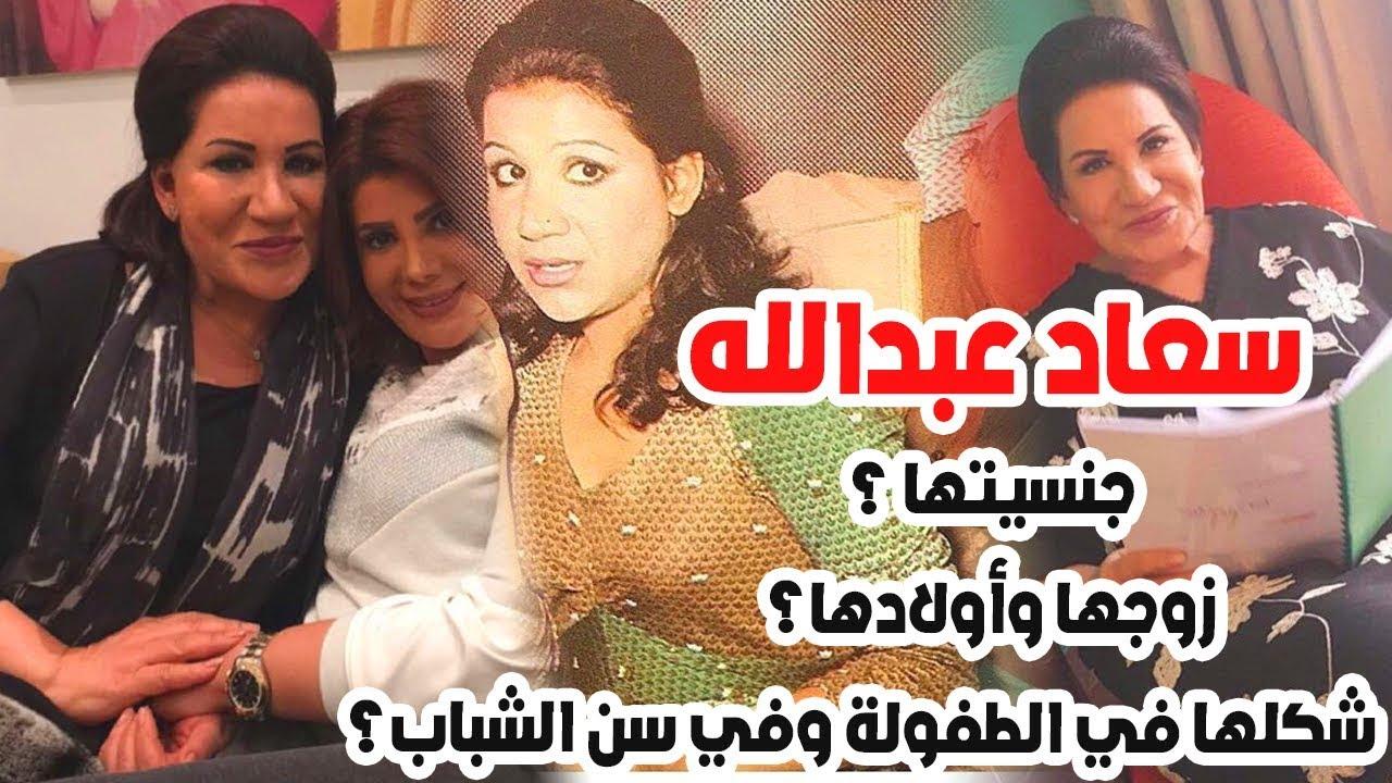 عمرها سيصدمك وشاهد زوجها وأولادها وحفيدتها الجميلة حقائق لا تعرفها عن الفنانة سعاد عبدالله Youtube