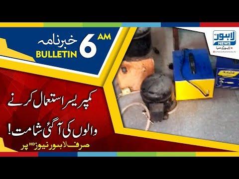 06 AM Bulletins Lahore News HD -  02 January 2018