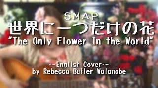"This is an English cover of ""Sekai ni Hitotsu Dake no Hana"" (The On..."